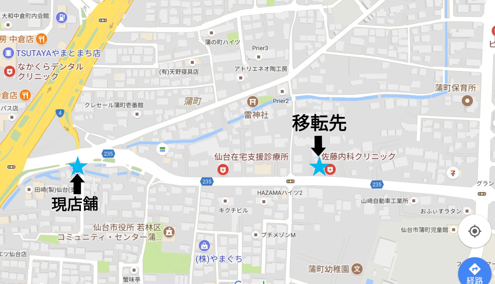 ★店舗移転についてのお知らせ★詳細
